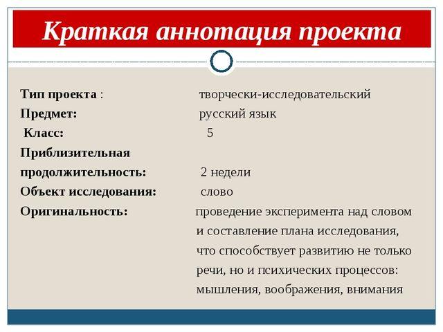 Краткая аннотация проекта Тип проекта : творчески-исследовательский Предмет:...