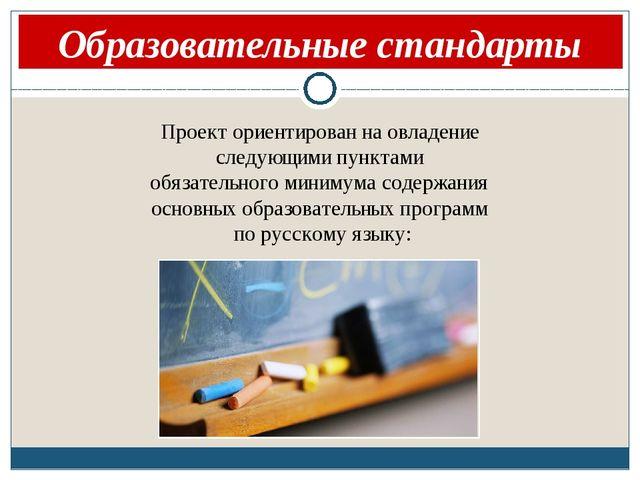 Краткая аннотация проекта Образовательные стандарты Проект ориентирован на ов...