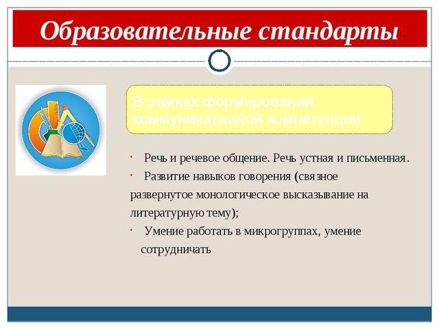 Краткая аннотация проекта Образовательные стандарты Речь и речевое общение. Р...