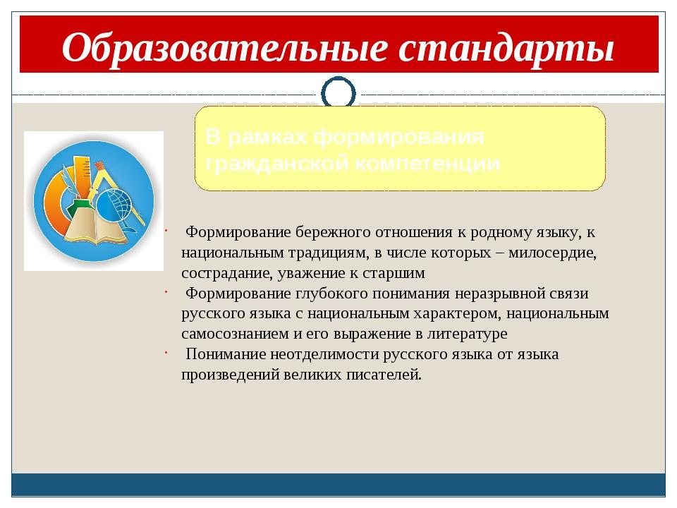 Краткая аннотация проекта Образовательные стандарты В рамках формирования гра...