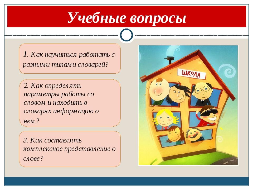 Учебные вопросы 1. Как научиться работать с разными типами словарей?  2. Ка...