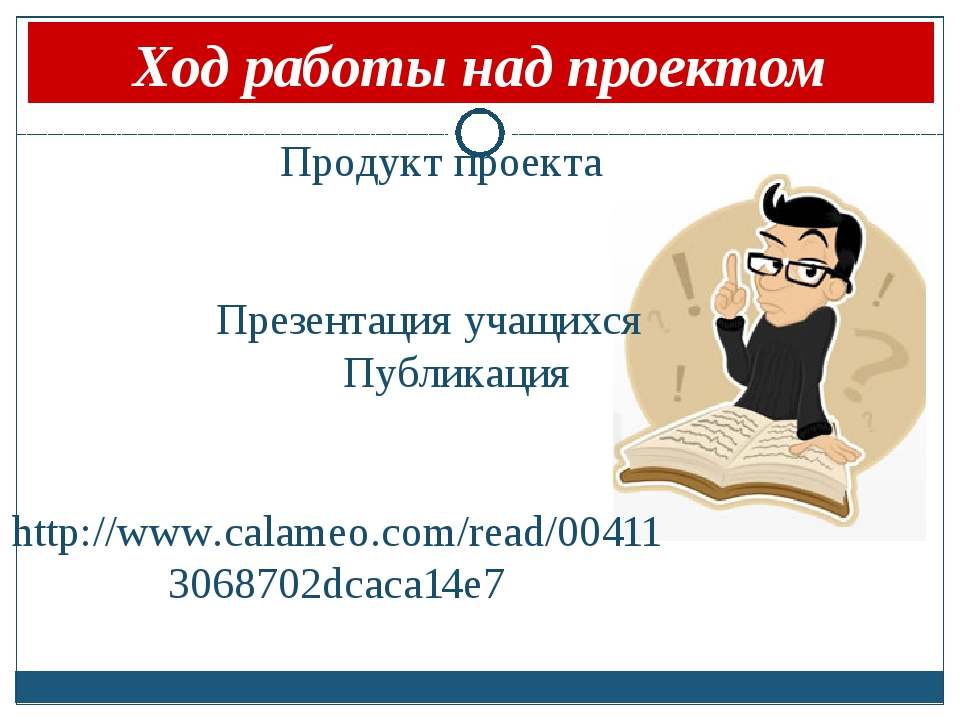 Продукт проекта Презентация учащихся Публикация http://www.calameo.com/read/...