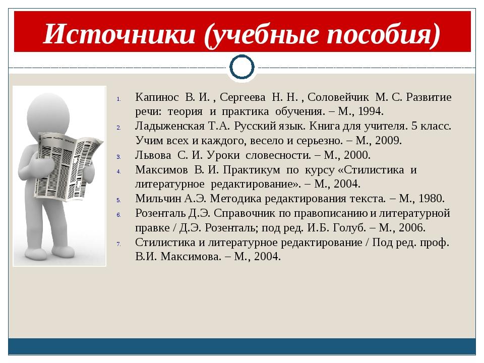 Источники (учебные пособия) Капинос В. И. , Сергеева Н. Н. , Соловейчик М. С...