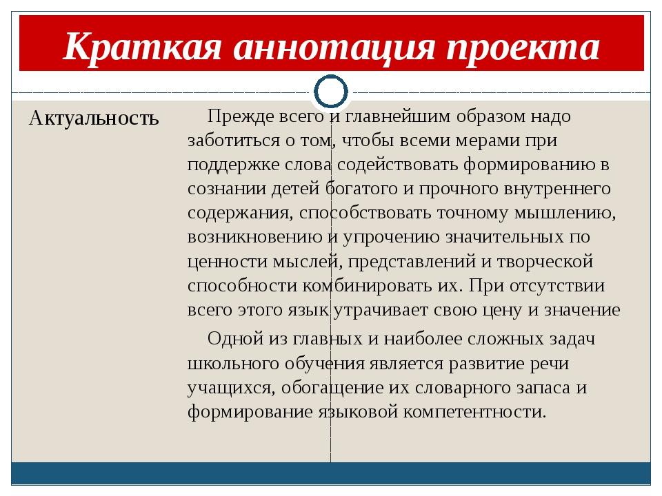 Краткая аннотация проекта Актуальность Прежде всего и главнейшим образом надо...