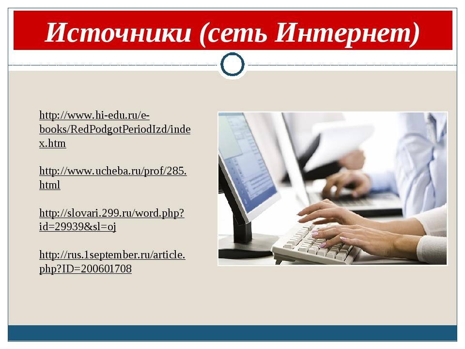 Источники (сеть Интернет) http://www.hi-edu.ru/e-books/RedPodgotPeriodIzd/in...