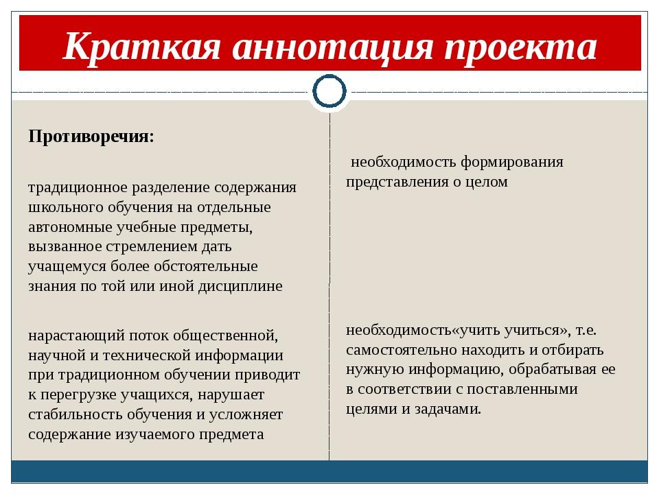Краткая аннотация проекта Противоречия: традиционное разделение содержания шк...
