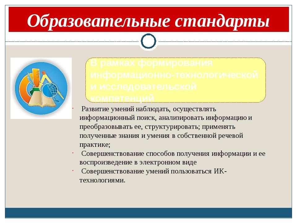 Краткая аннотация проекта Образовательные стандарты В рамках формирования инф...