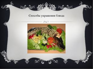 Способы украшения блюда