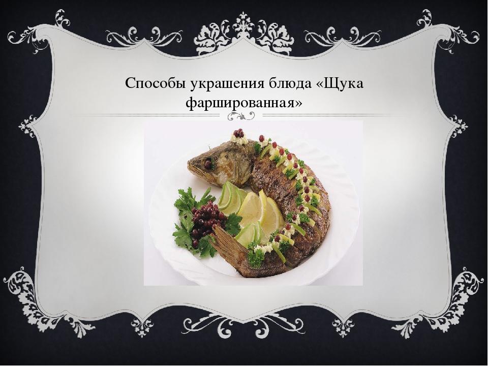 Способы украшения блюда «Щука фаршированная»