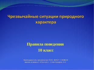 Правила поведения 10 класс Преподаватель-организатор ОБЖ МОБУ СОШ№10 имени ат