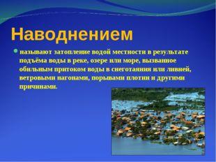 Наводнением называют затопление водой местности в результате подъёма воды в р