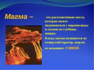 Магма – это расплавленная масса, которая может подниматься с парами воды и га