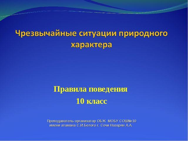 Правила поведения 10 класс Преподаватель-организатор ОБЖ МОБУ СОШ№10 имени ат...