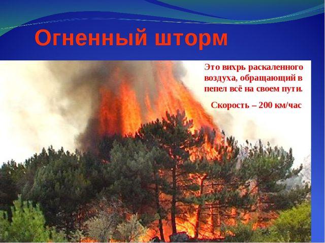 Огненный шторм Это вихрь раскаленного воздуха, обращающий в пепел всё на сво...