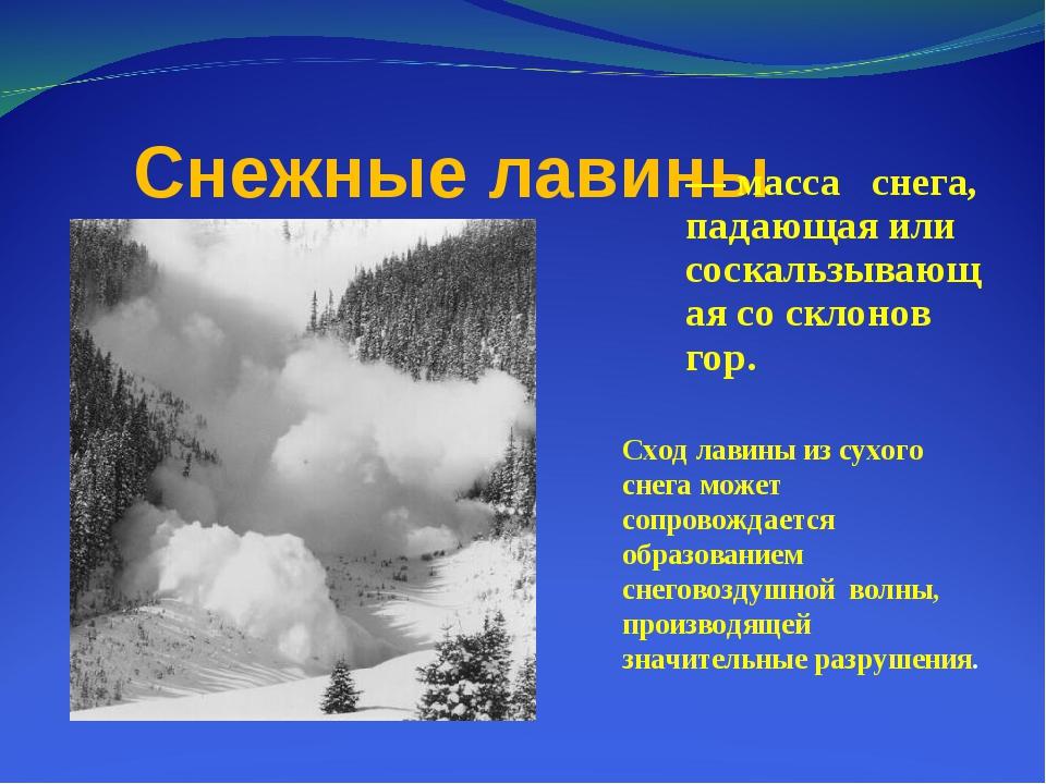 Снежные лавины — масса снега, падающая или соскальзывающая со склонов гор. С...