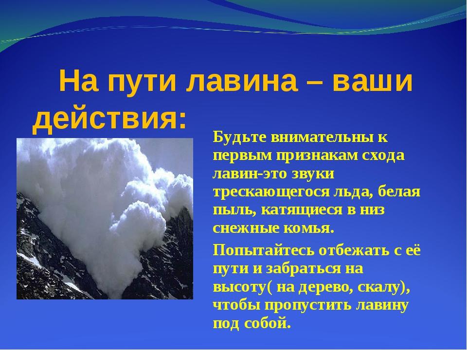 На пути лавина – ваши действия: Будьте внимательны к первым признакам схода...