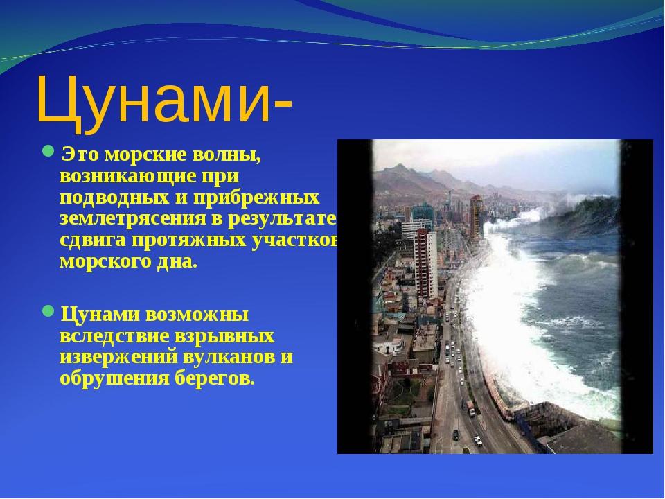 Цунами- Это морские волны, возникающие при подводных и прибрежных землетрясен...