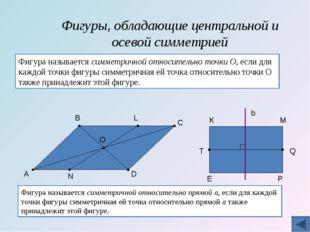Фигуры, обладающие центральной и осевой симметрией О В А L N D С Фигура назыв