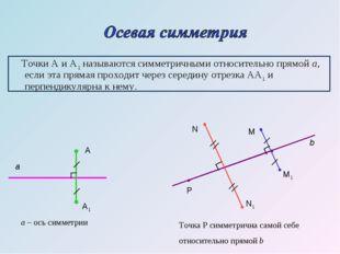 Точки А и А1 называются симметричными относительно прямой а, если эта прямая