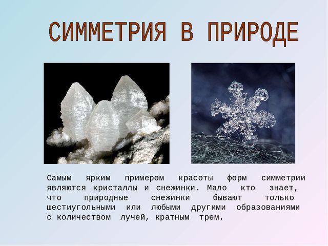 Самым ярким примером красоты форм симметрии являются кристаллы и снежинки. Ма...