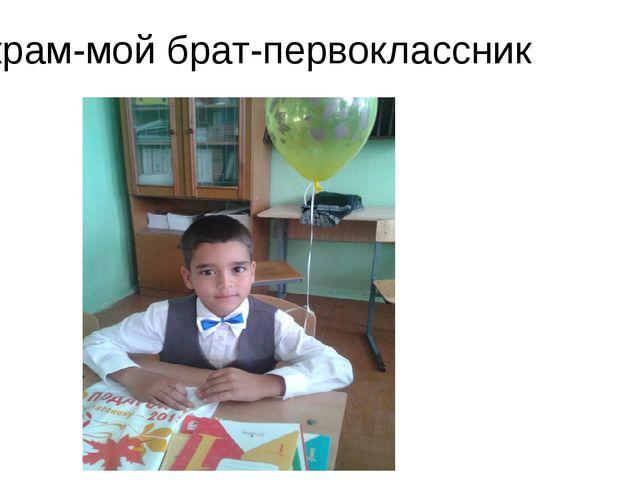 Акрам-мой брат-первоклассник