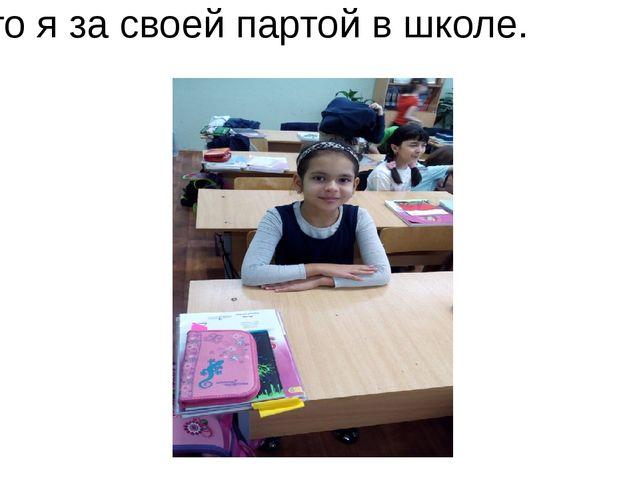 Это я за своей партой в школе.