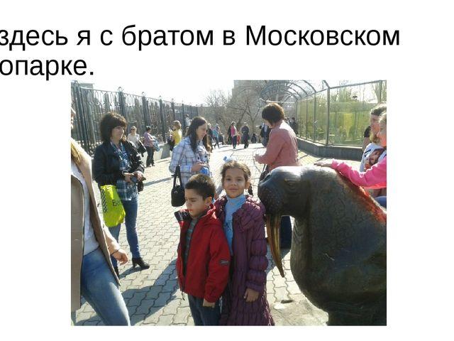 А здесь я с братом в Московском зоопарке.