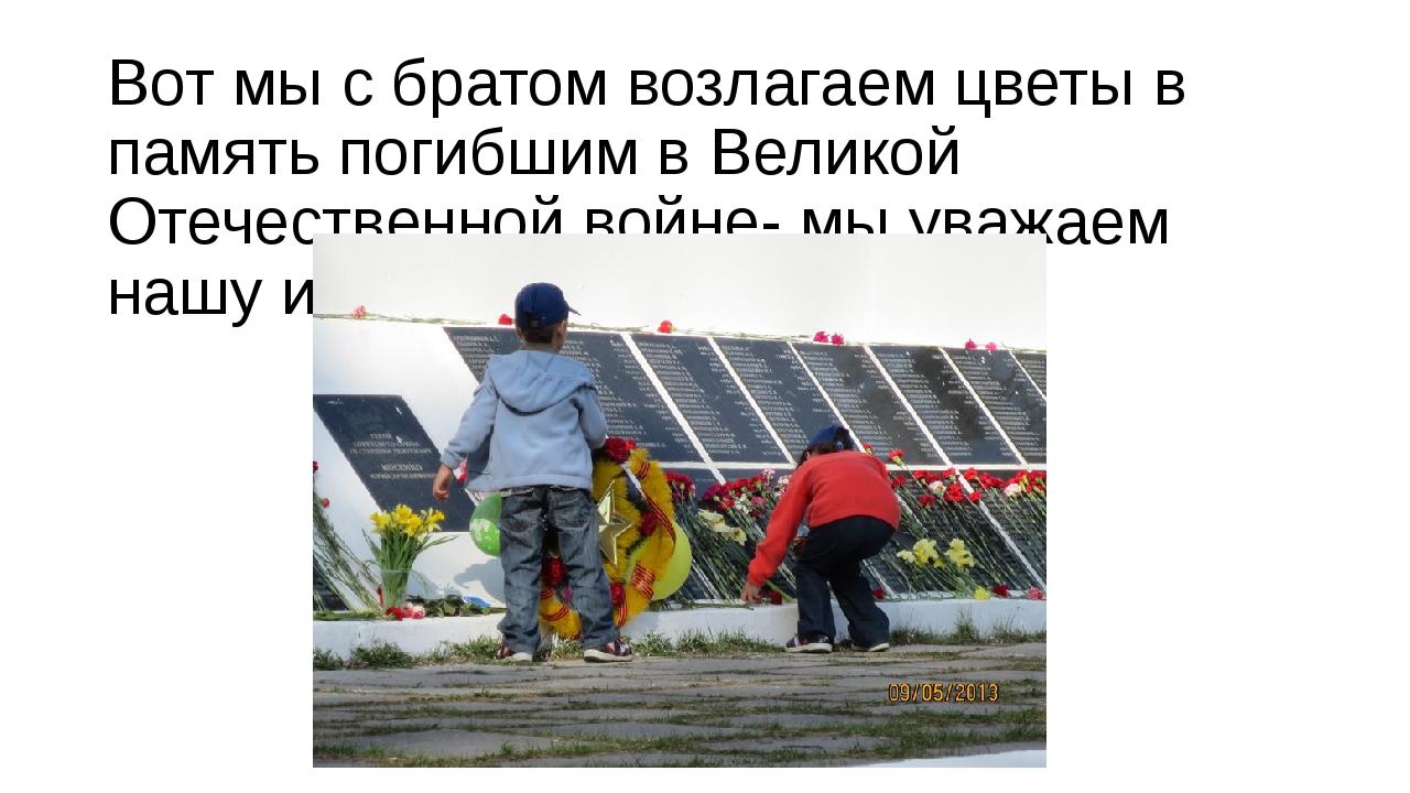 Вот мы с братом возлагаем цветы в память погибшим в Великой Отечественной вой...