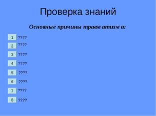 Проверка знаний ???? ???? ???? ???? ???? ???? ???? ???? Основные причины трав