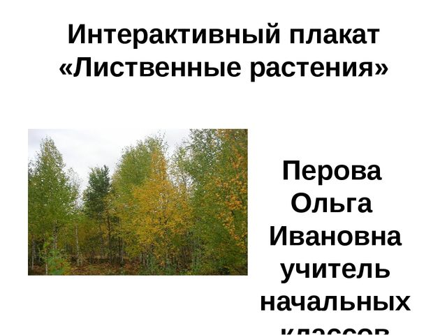 Интерактивный плакат «Лиственные растения» Перова Ольга Ивановна учитель нача...