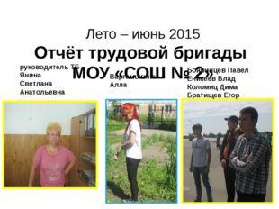 Лето – июнь 2015 Отчёт трудовой бригады МОУ «СОШ № 2» руководитель ТБ Янина