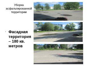 Уборка асфальтированной территории Фасадная территория – 180 кв. метров