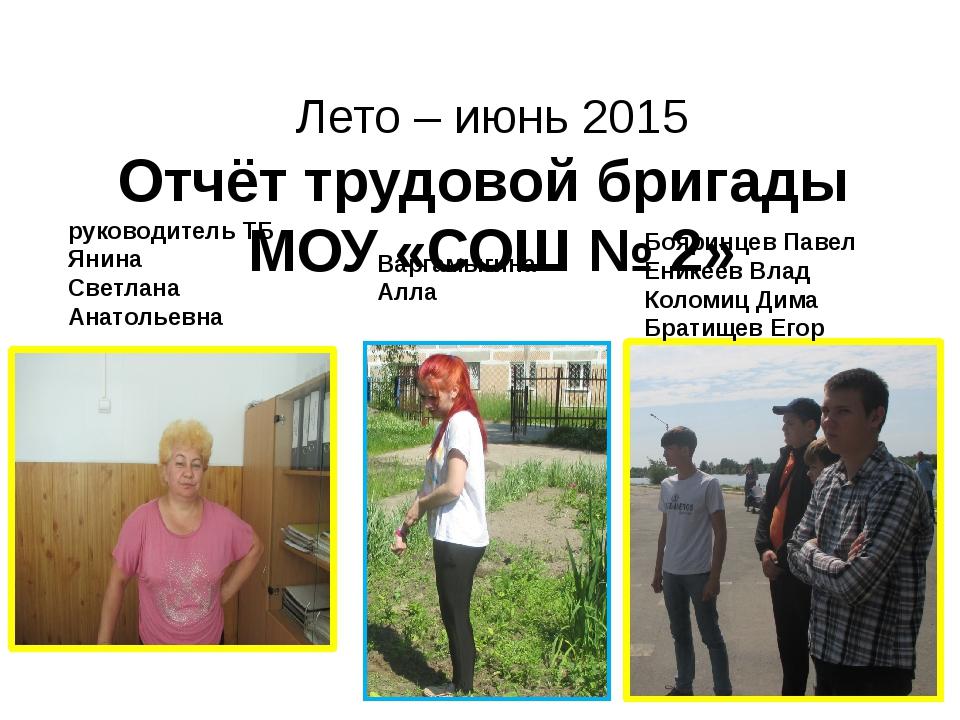 Лето – июнь 2015 Отчёт трудовой бригады МОУ «СОШ № 2» руководитель ТБ Янина...