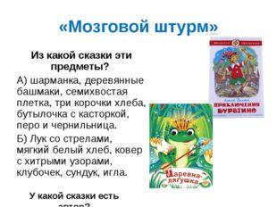 «Мозговой штурм» Из какой сказки эти предметы? А) шарманка, деревянные башмак