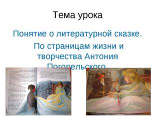 Тема урока Понятие о литературной сказке. По страницам жизни и творчества Ант