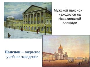 Мужской пансион находился на Исаакиевской площади Пансион – закрытое учебное