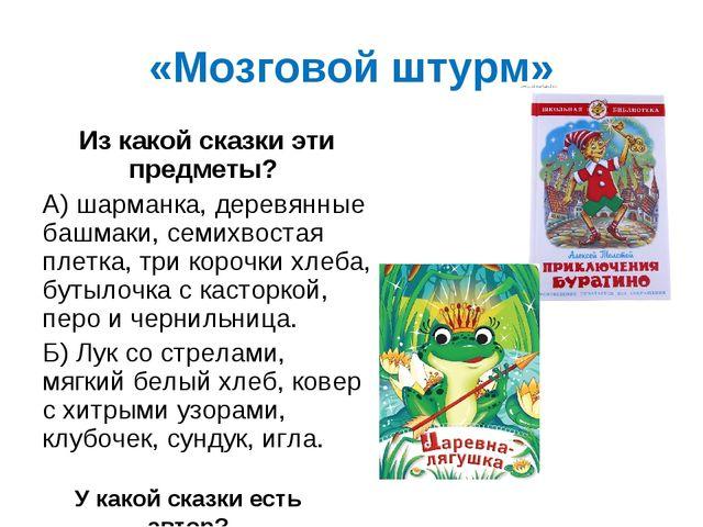 «Мозговой штурм» Из какой сказки эти предметы? А) шарманка, деревянные башмак...