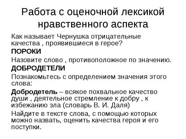 Работа с оценочной лексикой нравственного аспекта Как называет Чернушка отриц...
