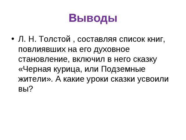 Выводы Л. Н. Толстой , составляя список книг, повлиявших на его духовное стан...