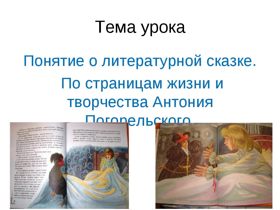 Тема урока Понятие о литературной сказке. По страницам жизни и творчества Ант...