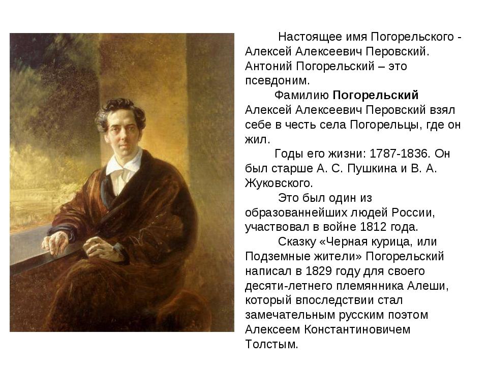 Настоящее имя Погорельского - Алексей Алексеевич Перовский. Антоний Погорель...