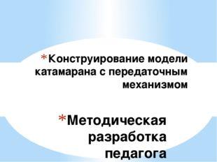 Методическая разработка педагога дополнительного образования МАУДОДДТТ Афанас