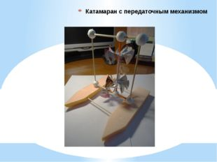 Катамаран с передаточным механизмом
