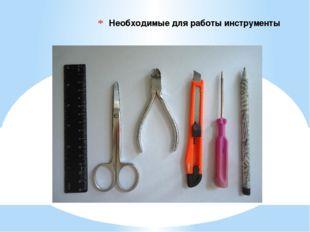 Необходимые для работы инструменты