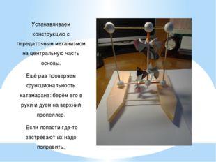 Устанавливаем конструкцию с передаточным механизмом на центральную часть осно