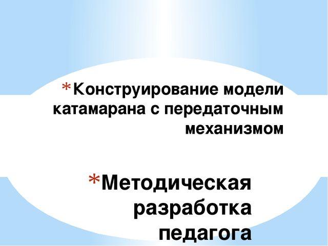Методическая разработка педагога дополнительного образования МАУДОДДТТ Афанас...