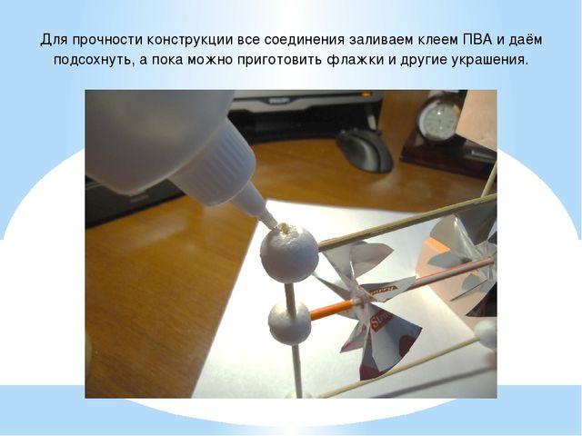 Для прочности конструкции все соединения заливаем клеем ПВА и даём подсохнуть...