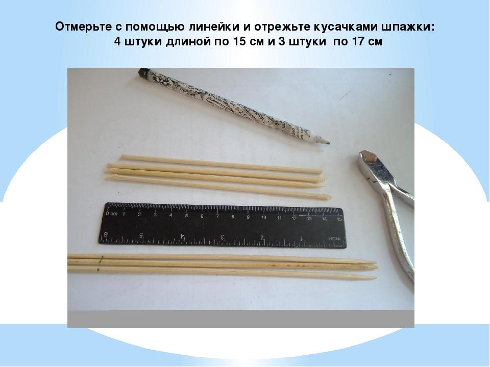 Отмерьте с помощью линейки и отрежьте кусачками шпажки: 4 штуки длиной по 15...