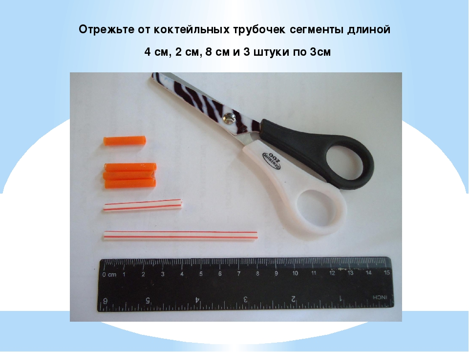 Отрежьте от коктейльных трубочек сегменты длиной 4 см, 2 см, 8 см и 3 штуки п...