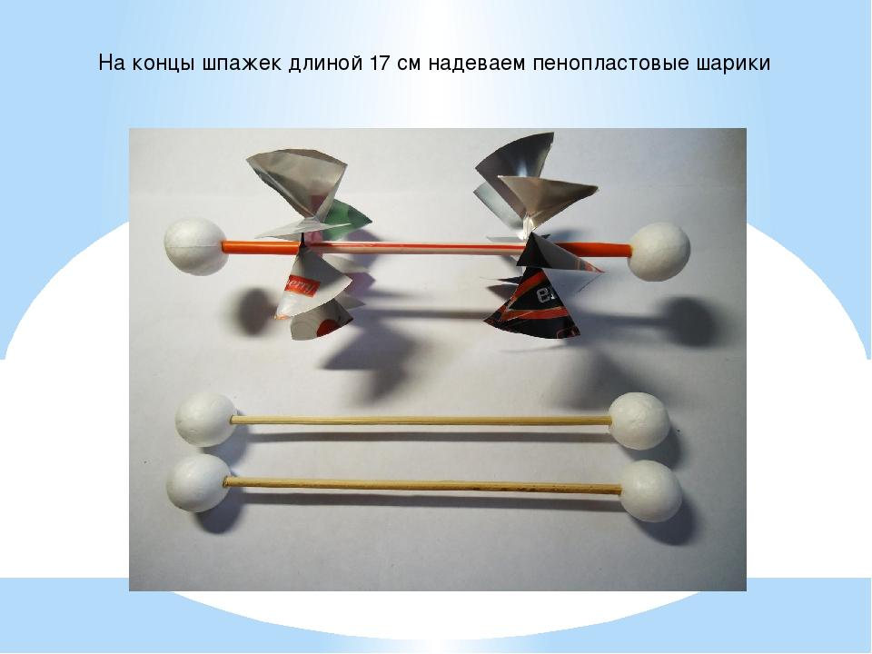 На концы шпажек длиной 17 см надеваем пенопластовые шарики